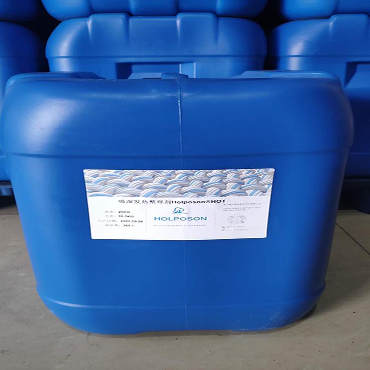 蓄热暖感整理剂 涤纶吸湿发热剂