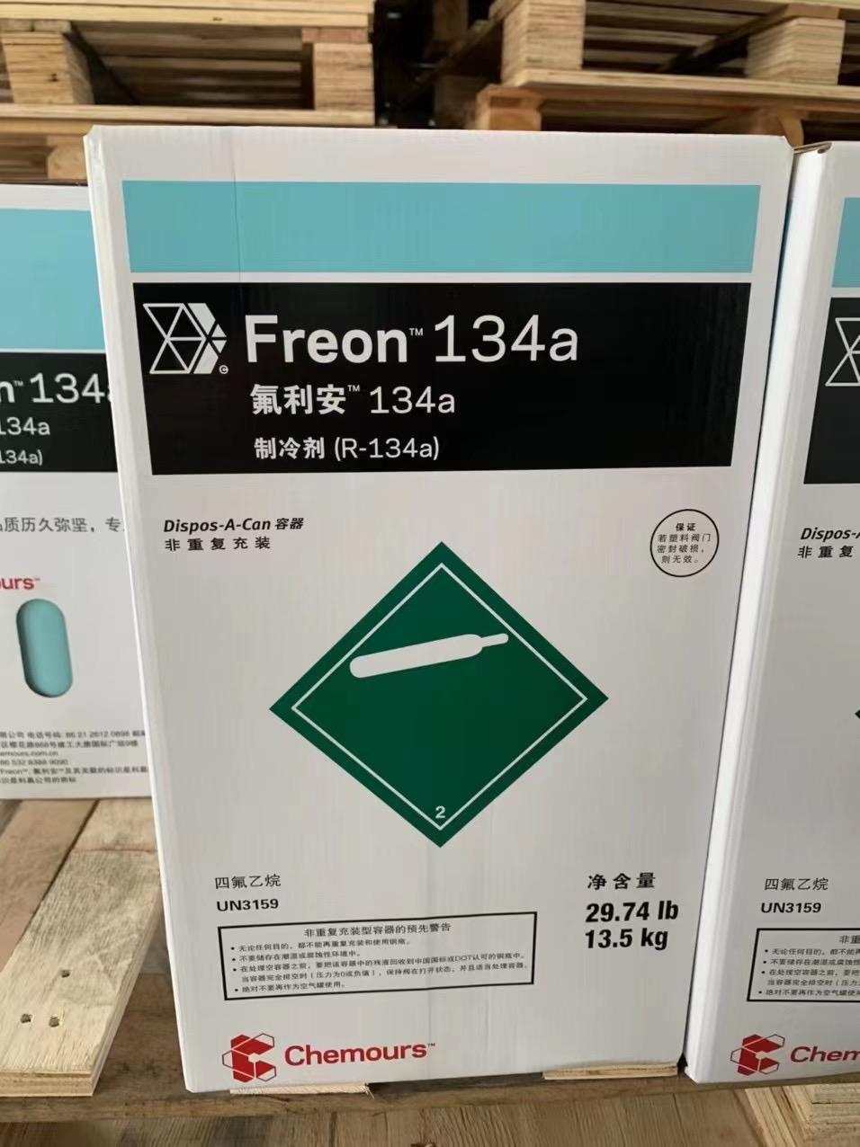 科慕制冷剂R134a冷媒 四氟乙烷雪种 净重13.5kg