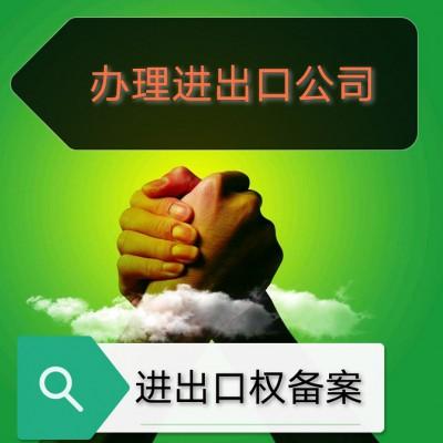 海南注册进出口贸易公司,可以享受自贸港政策优惠