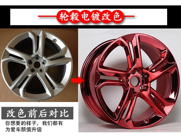 上海轮毂改色_汽车轮毂改色是烤漆吗