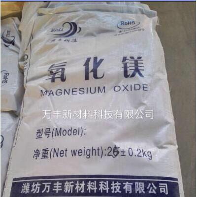 源头企业直供食品级轻质氧化镁