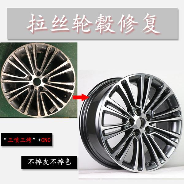 上海汽车轮毂划伤修复_轮毂刮痕修复