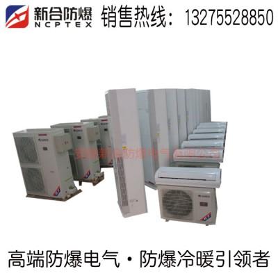 南京油库用5匹防爆空调提供安装安全环保