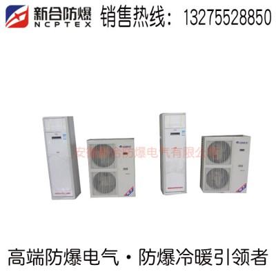 格力防爆空调1匹1.5匹2匹3匹5匹10匹防爆空调新合出售