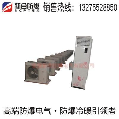 中烟用防爆空调2匹3匹空调安全定制直销
