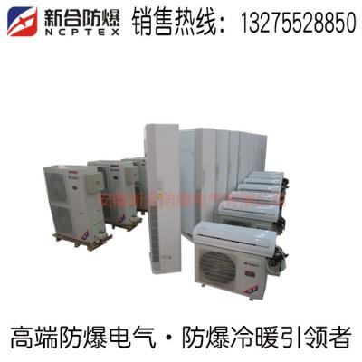 北京厂家直销防爆空调1匹窗式防爆空调冷暖资质齐全