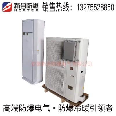 布料车间用防爆空调3匹5匹立柜式防爆空调新合出售