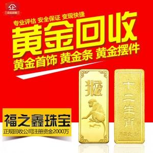 福之鑫 高价回收黄金K金铂金钯金白银等贵金属 实时金价回收