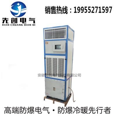 供应药厂仓库用恒温恒湿防爆空调,价格优惠