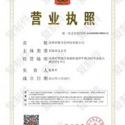 深圳市隆兴达科技有限公司