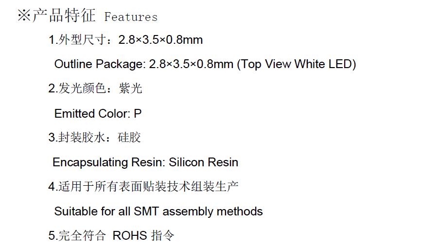 365nm2835封装 紫外UVA固化LED灯珠