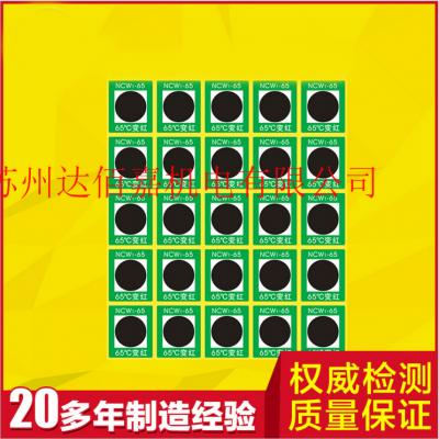 NCW1-65度可逆型变色测温贴片测温纸 整版25片