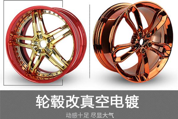 轮毂电镀多少钱一个_轮毂电镀改色