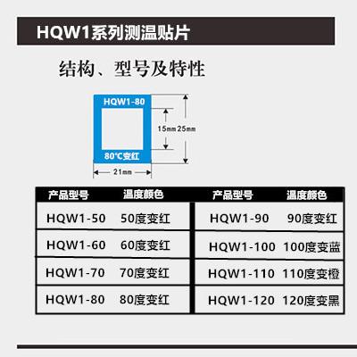 HQW1-50度不可逆变色测温贴片 测温纸