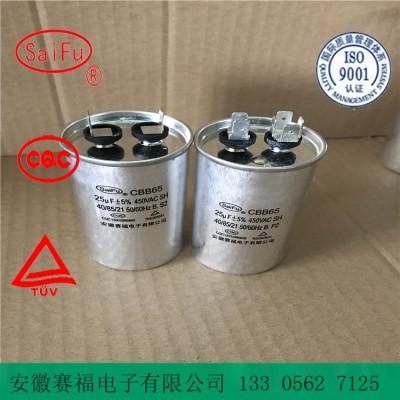 CBB65 450VAC  25UF电容器