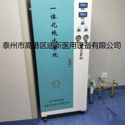 泰州迪新 医用纯水机设备内镜清洗用 支持定制