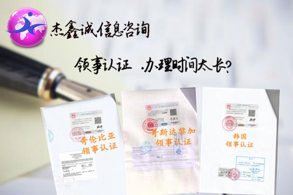 哥伦比亚使馆户口本公证书加签