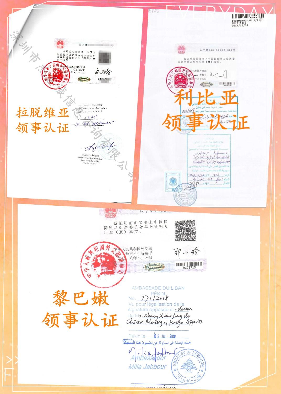 阿联酋领事馆登记证认证