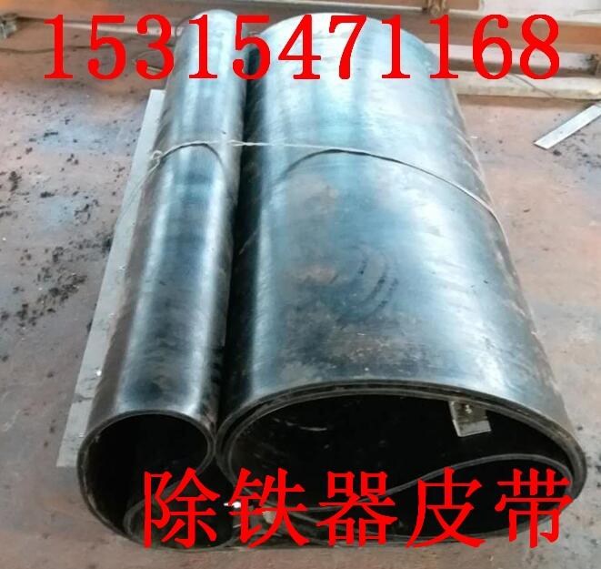 除铁器皮带价格   优质除铁器皮带