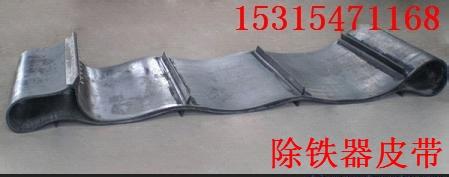 橡胶除铁器皮带    电磁除铁器用除铁器皮带
