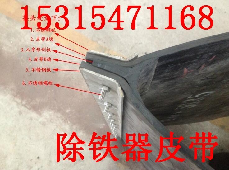 供应除铁器卸铁皮带  环形卸铁皮带