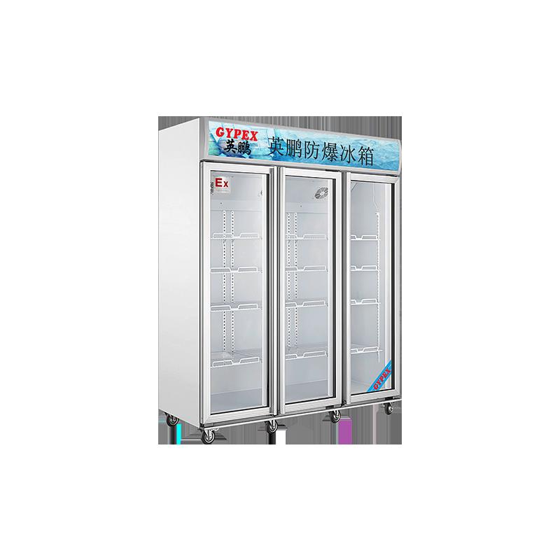 陕西炼油厂防爆冷藏冰箱1300升