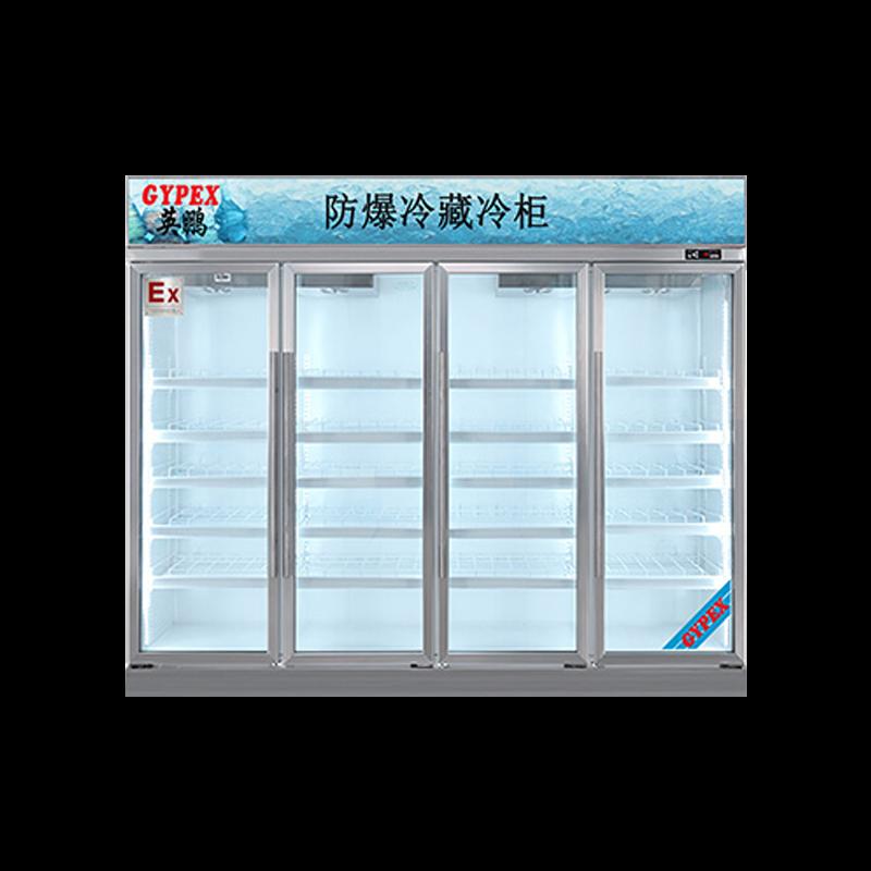 吉林化工四门防爆冰箱冷藏2300L