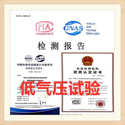 北京低气压环境试验服务