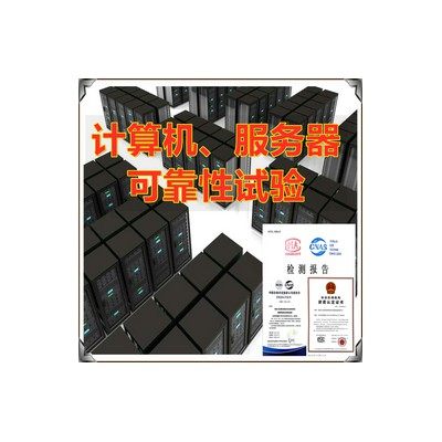 北京计算机产品环境及电磁兼容试验服务