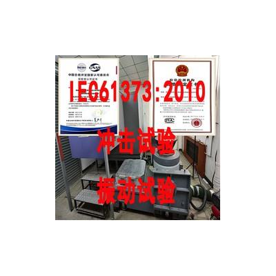 北京轨道交通设备振动冲击试验服务