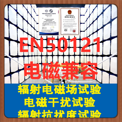 北京轨道交通设备电磁兼容试验服务