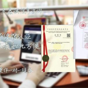 越南学历公证书>存款公证大使馆签章