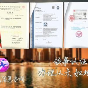 泰国使馆盖章出口合同-保险单-自由销售证明