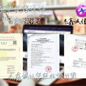 注册证书哥伦比亚使馆认证