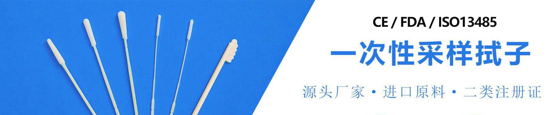 口碑好一次性采样拭子 诚信互利「深圳市美迪科供应」