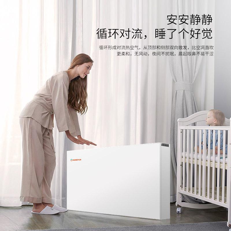丹美云智能电暖器