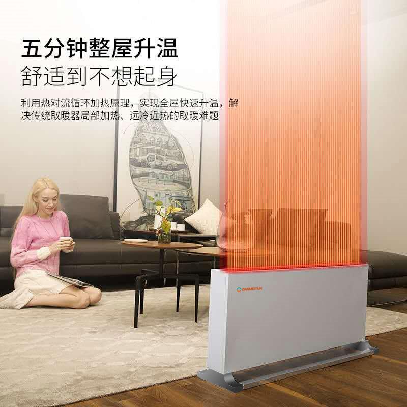 丹美云碳纤维电暖器