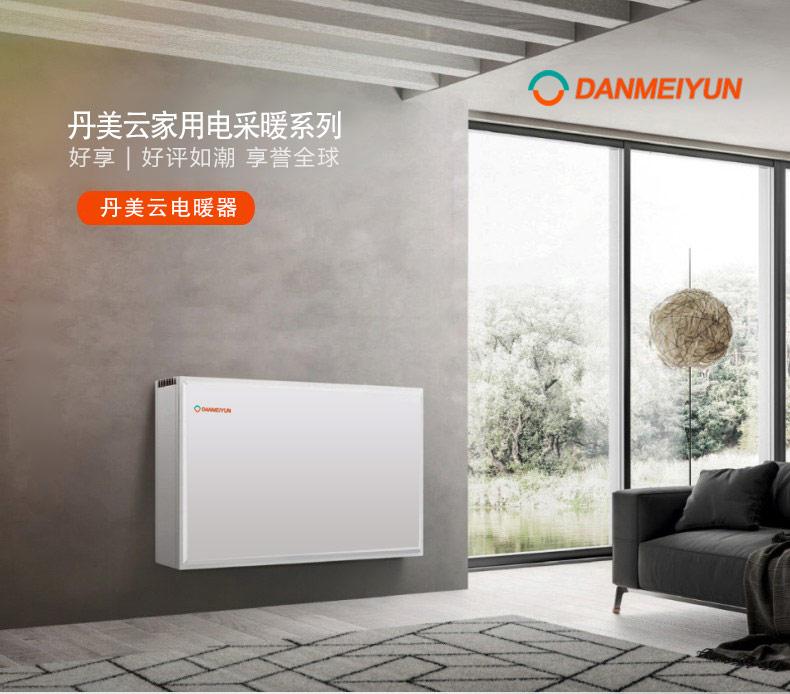 丹美云碳晶壁画电暖器