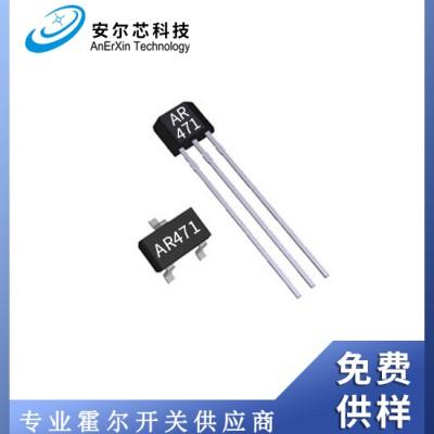 AR471原装霍尔传感器全极插件